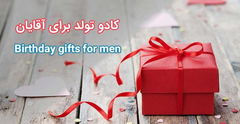 بهترین کادو تولد برای آقایان